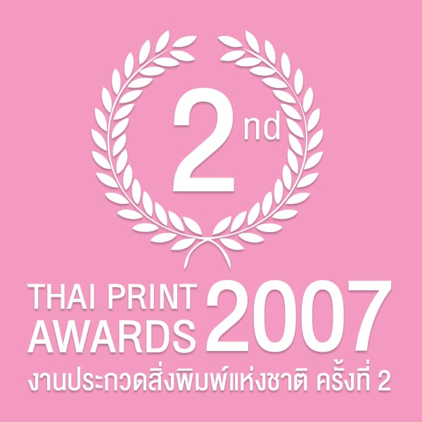 2nd Awards Winner 2007
