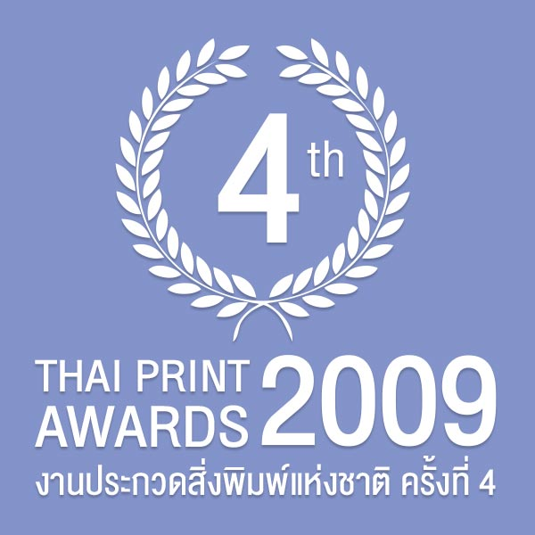 4th Awards Winner 2009