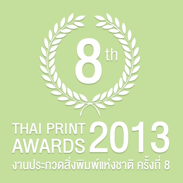 8th Awards Winner 2013