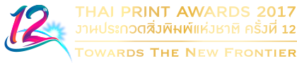 12th Thai Print Awards 2017