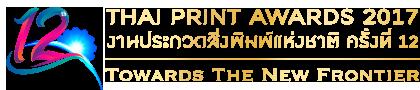12th Thai Print Awards 2017