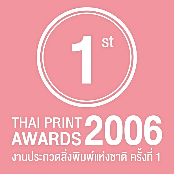 1st Awards Winner 2006