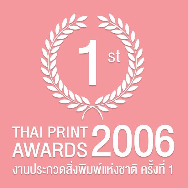 1st Awards Winner 2006