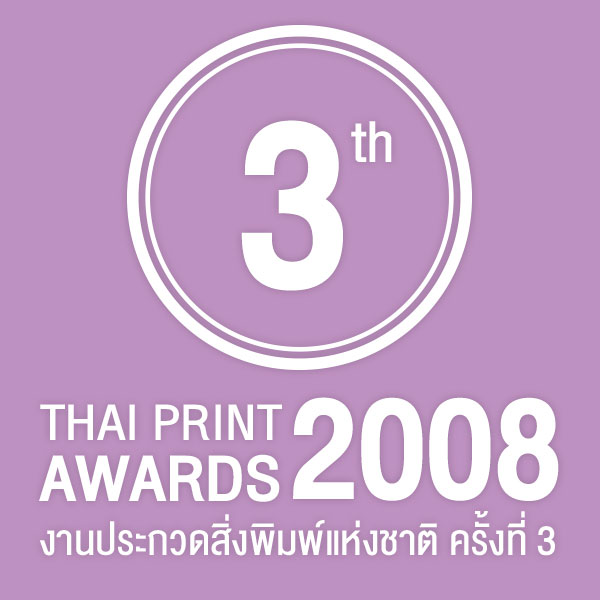 3rd Awards Winner 2008