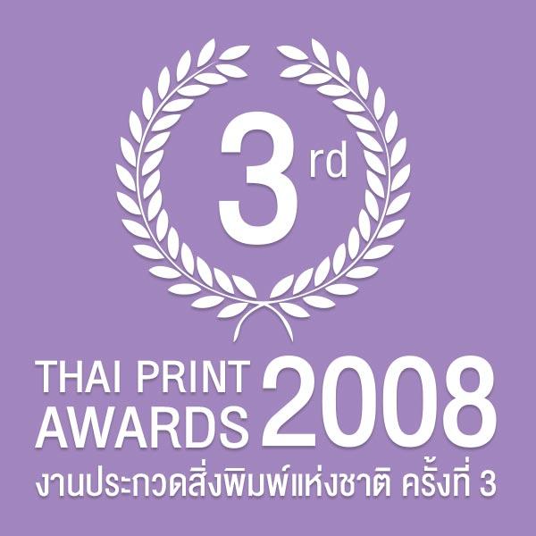 3rd Awards Winner 2008