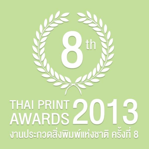 8th Awards Winner 2013