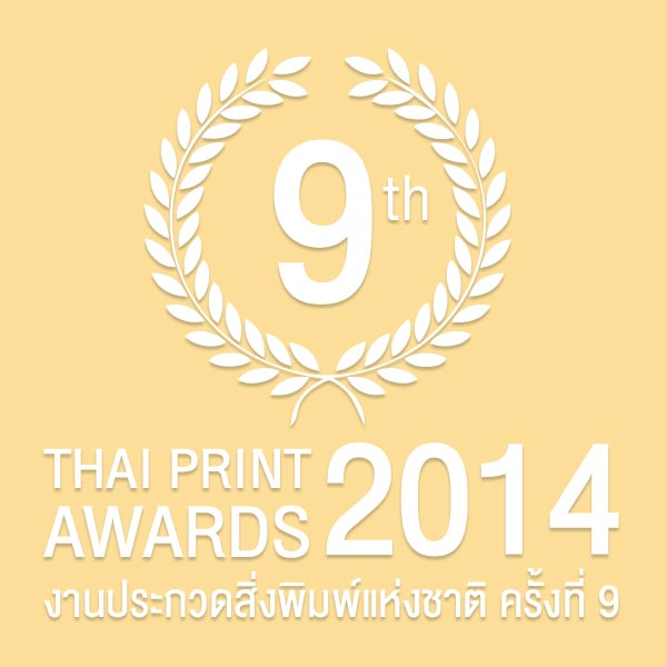 9th Awards Winner 2014