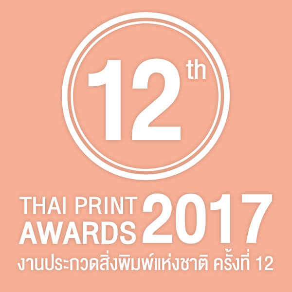 12th Awards Winner 2017